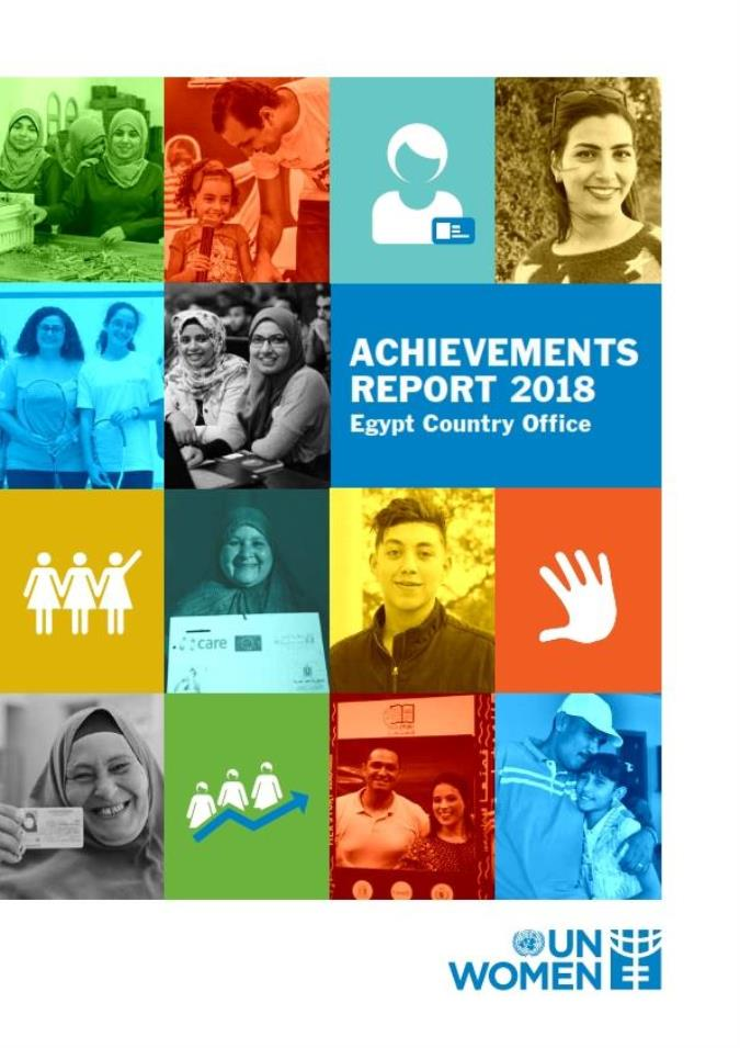 تقرير هيئة الأمم المتحدة للمرأة لإنجازات عام 2018