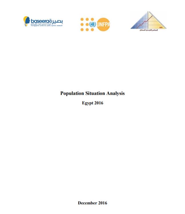 تقرير الوضع السكاني - مصر 2016